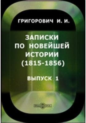 Записки по новейшей истории. (1815-1856). Вып. 1