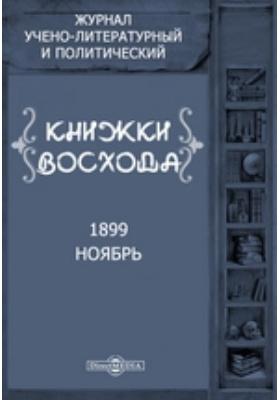 Книжки Восхода: журнал. 1899. Ноябрь