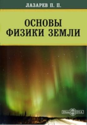 Основы физики Земли