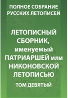 Полное собрание русских летописей: монография. Т. 9. Летописный сборник, именуемый Патриаршей или Никоновской летописью