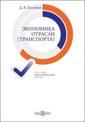 Экономика отрасли (транспорта): тексты лекций