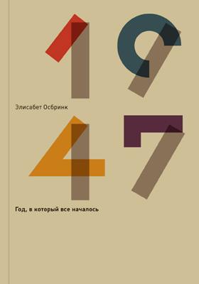 1947: документально-художественная литература