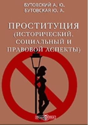 Проституция (исторический, социальный и правовой аспекты): учебно-методическое пособие