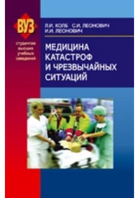 Медицина катастроф и чрезвычайных ситуаций: учебное пособие