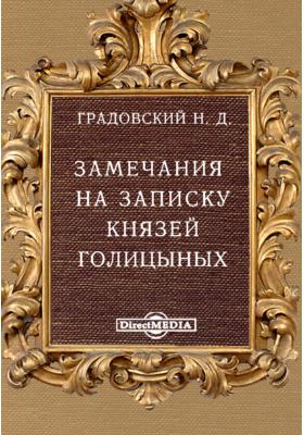 Замечания на записку князей Голицыных: научно-популярное издание