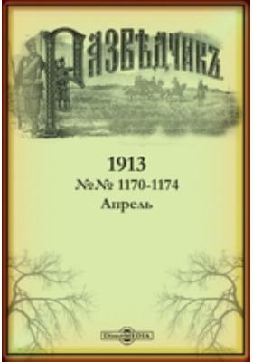 Разведчик: журнал. 1913. №№ 1170-1174, Апрель