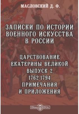 Записки по истории военного искусства в России Примечания и приложения. Вып. 2. 1762-1794