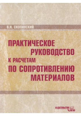 Практическое руководство к расчетам по сопротивлению материалов : Учебное пособие