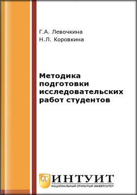 Методика подготовки исследовательских работ студентов: лекции