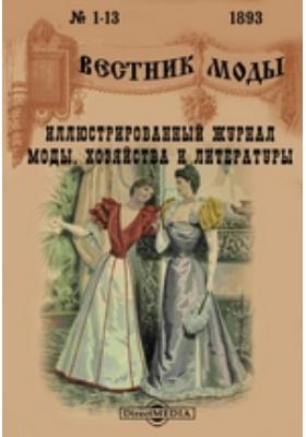 Вестник моды. 1893. № 1-13