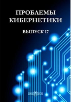 Проблемы кибернетики. Вып. 17