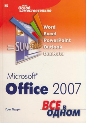 Microsoft Office 2007. Все в одном = Microsoft Office 2007. All in One