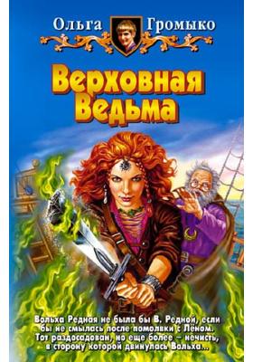Верховная Ведьма : Фантастический роман