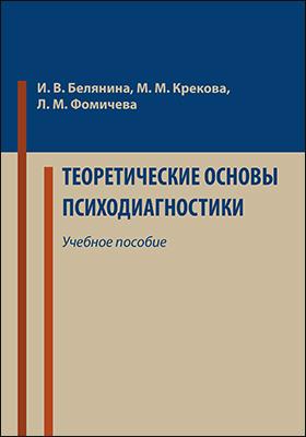 Теоретические основы психодиагностики: учебное пособие