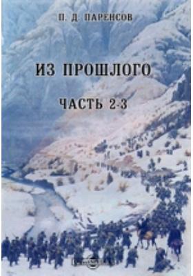 Из прошлого: документально-художественная литература, Ч. 2-3