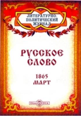 Русское слово: журнал. 1865. Март