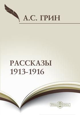 Рассказы 1913-1916