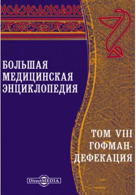 Большая медицинская энциклопедия: энциклопедия. Т. VIII. Гофман-Дефекация