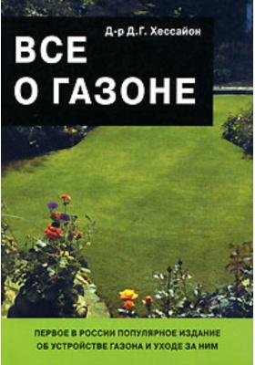 Все о газоне = The New Lawn Expert : Издание второе, исправленное