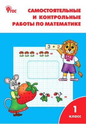 Самостоятельные и контрольные работы по математике. 1 класс : ФГОС. 2-е издание, переработанное