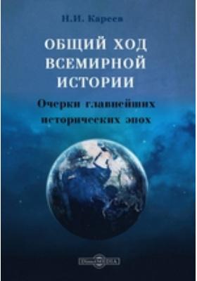 Общий ход всемирной истории : Очерки главнейших исторических эпох