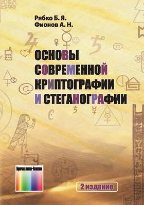 Основы современной криптографии и стеганографии: монография