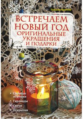 Встречаем Новый год. Оригинальные украшения и подарки