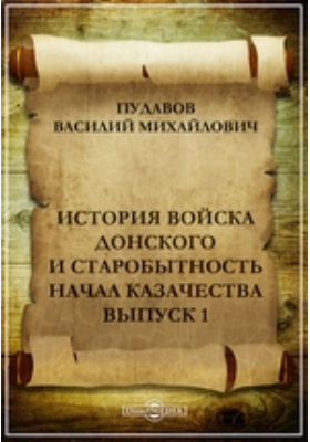 История Войска Донского и старобытность начал казачества. Вып. 1