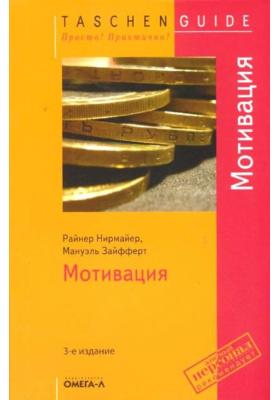 Мотивация = Motivation : 3-е издание, стереотипное
