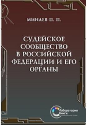 Судейское сообщество в Российской Федерации и его органы