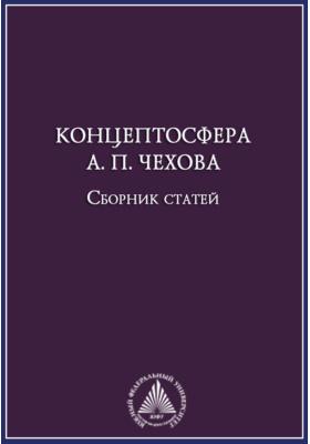 Концептосфера А. П. Чехова: сборник статей