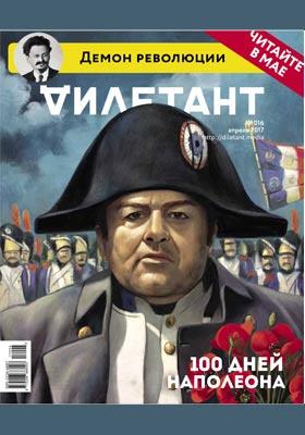Дилетант: исторический журнал. 2017. № 16. апрель