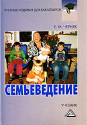 Семьеведение: учебник для бакалавров
