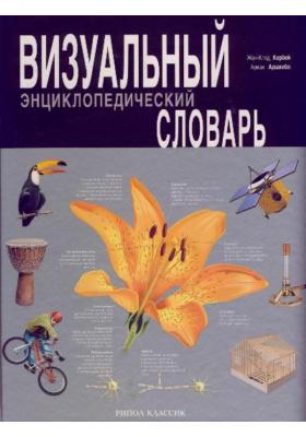 Визуальный энциклопедический словарь = Visual Dictionary with Definitions