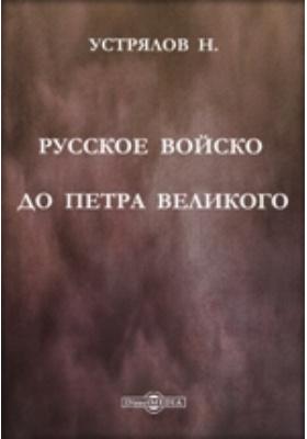 Русское войско до Петра Великого