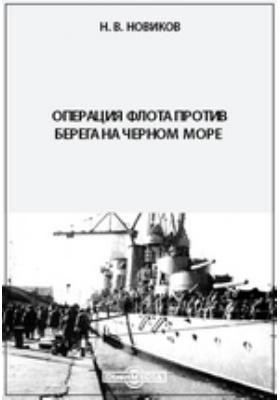 Операция флота против берега на Черном море