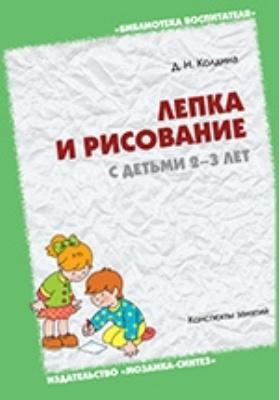 Лепка и рисование с детьми 2-3 лет. Конспекты занятий