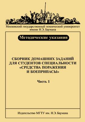Сборник домашних заданий для студентов специальности «Средства поражения и боеприпасы»: методические указания, Ч. 1