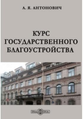 Курс государственного благоустройства (полицейского права)