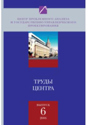 Труды центра: сборник. Вып. 6