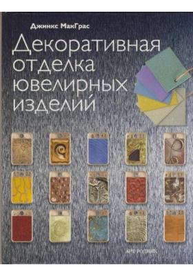 Декоративная отделка ювелирных изделий = THE JEWELLER`S DIRECTORY OF DECORATIVE FINISHES