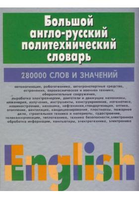Англо-русский политехнический словарь. В 2-х томах. Том 1