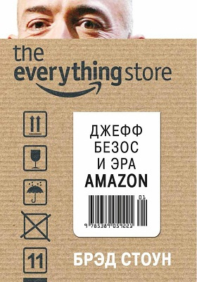 The everything store : Джефф Безос и эра Amazon