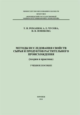 Методы исследования сырья и продуктов растительного происхождения (теория и практика): учебное пособие