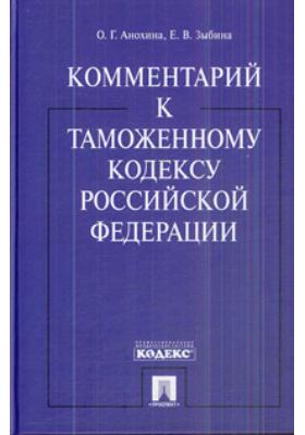 Комментарий к Таможенному кодексу Российской Федерации