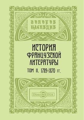 История французской литературы : в 4 т. Т. II. 1789-1870 гг