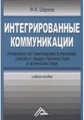 Интегрированные коммуникации : правовое регулирование в рекламе, связях с общественностью и журналистике: учебное пособие