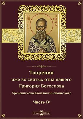 Творения иже во святых отца нашего Григория Богослова Архиепископа Константинопольского, Ч. 4