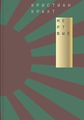 Мертвые = Die toten: художественная литература