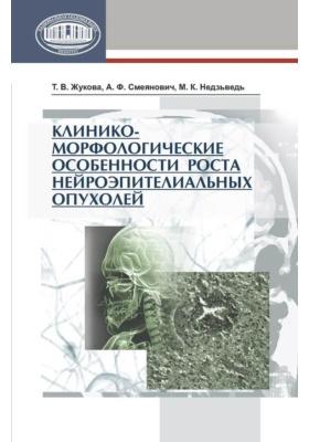 Клинико-морфологические особенности роста нейроэпителиальных опухолей